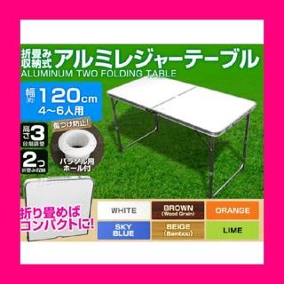 アウトドアテーブル 折りたたみ 高さ調整 軽量 アルミ 収納 レジャーテーブル(テーブル/チェア)