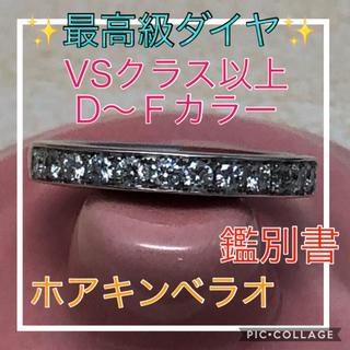 ☆超美品☆ホアキンベラオ✨最高級ダイヤ✨VS以上✨D〜F✨ギラギラの輝き♡♡(リング(指輪))