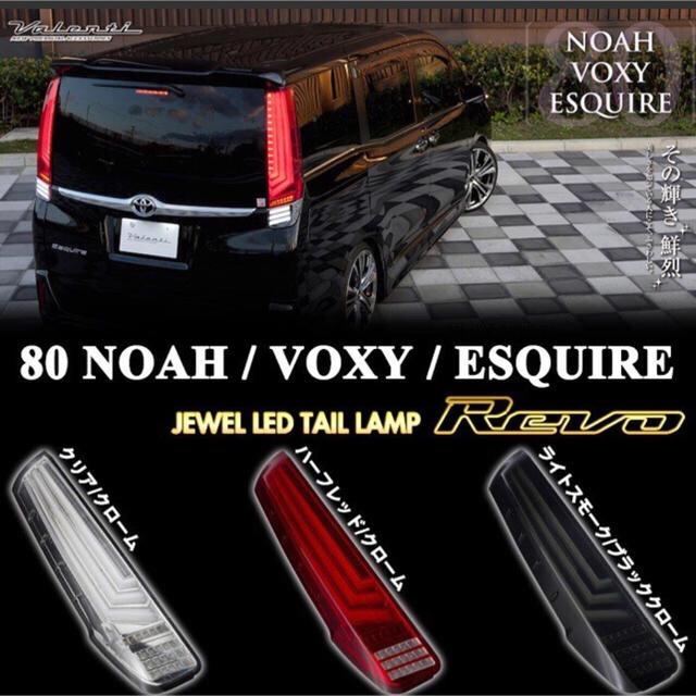 80系 ノア ヴォクシーvalenti  テールランプ 自動車/バイクの自動車(車種別パーツ)の商品写真