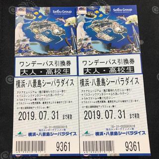 八景島シーパラダイス チケット(水族館)