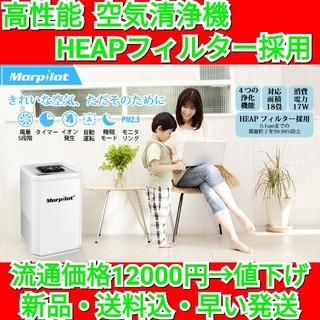 空気清浄機 タイマー付 5段風量設定 高感度センサー HEPAフィルター(空気清浄器)