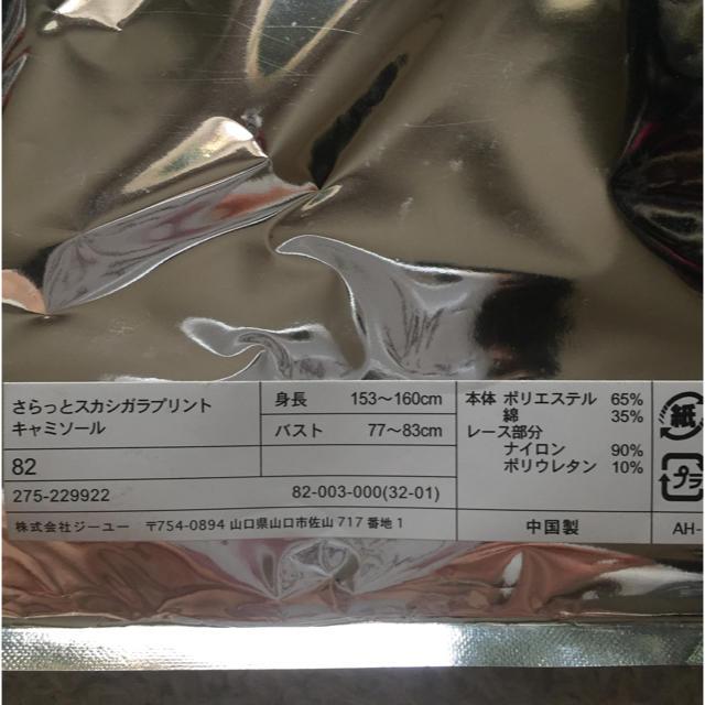 GU(ジーユー)のGU /  キャミソール レディースのトップス(キャミソール)の商品写真