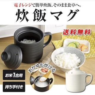 ★即日発送★ 炊飯マグ 1合 計7分チンしてほかほか おかゆも作れる(電気ケトル)
