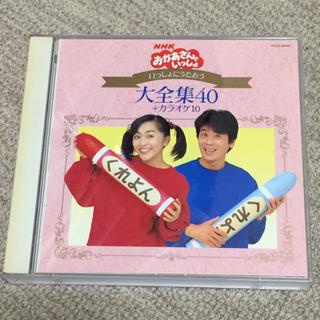 NHK「おかあさんといっしょ」~いっしょにうたおう大全集40+カラオケ10(キッズ/ファミリー)