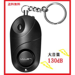 ★安全対策★防犯ブザー LEDライト付き 130dB(その他 )