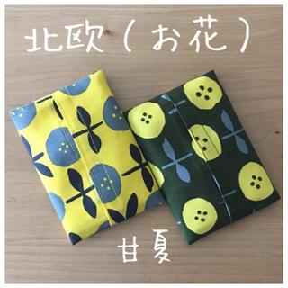 北欧 お花 ポケットティッシュケース 2枚(雑貨)