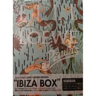 ロエベ(LOEWE)のエル・ジャポン 6月号 限定版 LOEWE IBIZA BOX 1000部限定(ファッション)