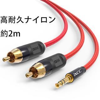RCA  3.5mm iXCC 高耐久ナイロン  2m 赤 3(変圧器/アダプター)