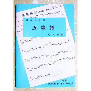「日本の民謡 五線譜」~尺八曲集~  唄譜/楽譜/歌詞/教本(尺八)