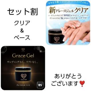 あーの様専用☆グレースジェルクリア&ベース(ネイルトップコート/ベースコート)
