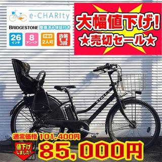 ai様専用★電動自転車★A550 専用子供乗せ付 ハイディツー 8AH(自転車本体)