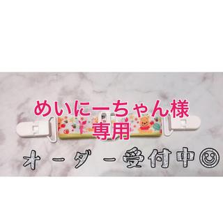 めいにーちゃん様ページ(ベビーホルダー)