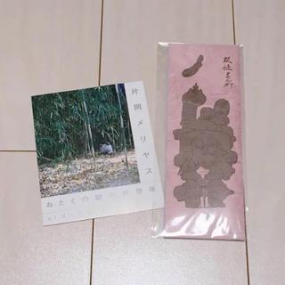 アッシュペーフランス(H.P.FRANCE)の片岡メリヤス 妖怪まんが(印刷物)