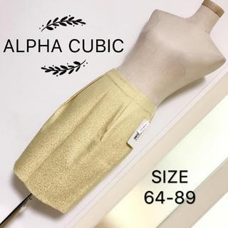 ALPHA CUBIC スカート