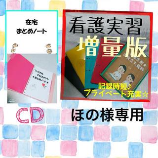 ほの様専用ページ(CDブック)