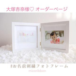 大塚杏奈様専用🌸オーダーページ(フォトフレーム)