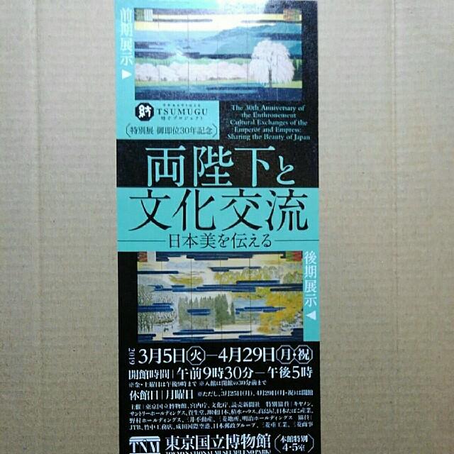 ◆両陛下と文化交流★東京国立博物館★無料ご招待券(一枚)◆ チケットの施設利用券(美術館/博物館)の商品写真