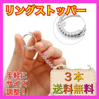 リングサイズ調整アイテム リングストッパー 指輪サイズ調整 (リング(指輪))