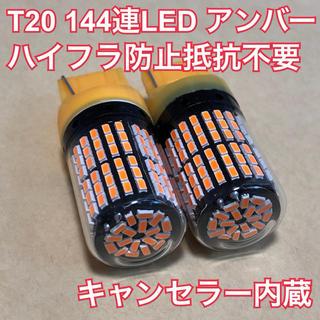 T20 ハイパワー ウィンカー用 144SMD LED 2個 抵抗内蔵 アンバー(汎用パーツ)