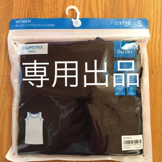 ジーユー(GU)のGUタンクトップ汗とりパット付きひんやりプラス黒(アンダーシャツ/防寒インナー)
