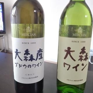 大森ワイン 辛口、甘口セット(ワイン)