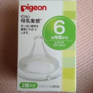 ピジョン(Pigeon)の乳首 100円(哺乳ビン用乳首)