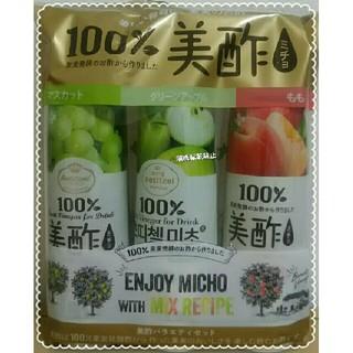 コストコ(コストコ)のコストコ 美酢 3本(ソフトドリンク)