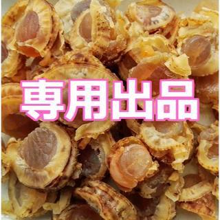 Haru 様専用「味付ほたて」他、おつまみ珍味セット(乾物)