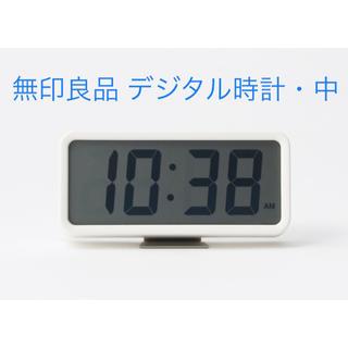 ムジルシリョウヒン(MUJI (無印良品))の新品 無印良品 デジタル時計 中 ホワイト(置時計)