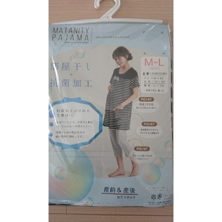 【新品未使用】マタニティ パジャマ 半袖7分丈パンツ M-L(マタニティパジャマ)