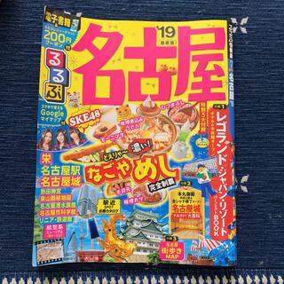 るるぶ 名古屋 19(地図/旅行ガイド)