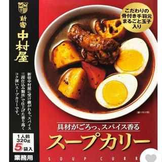 ナカムラヤ(中村屋)の新宿 中村屋 スープカリー レトルト カレー 5食セット(レトルト食品)