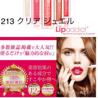 アディクト(ADDICT)のリップアディクト lip addict クリア 213 ジュエル(リップグロス)