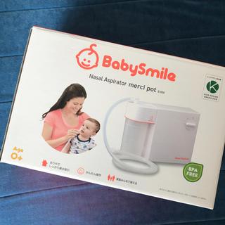 babysmile 電動鼻水吸引器(鼻水とり)