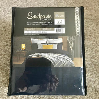新品 掛け布団カバー セミダブル Sandpoint collection(シーツ/カバー)