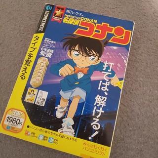 名探偵コナン☆タイピングソフト(PCゲームソフト)