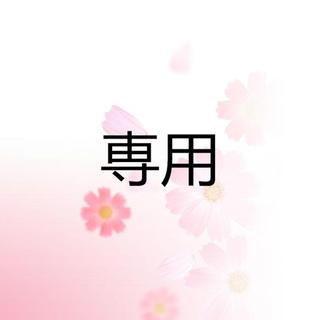 とき様専用 差額(シーツ/カバー)