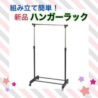 ☆ハンガーラック シングル 幅80cm 耐荷重15kg(毛布)