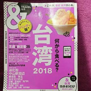 アサヒシンブンシュッパン(朝日新聞出版)の&トラベル台湾2018ハンディ版(地図/旅行ガイド)