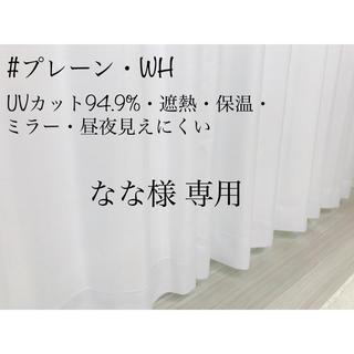 なな様 専用 レースカーテン 2組(レースカーテン)