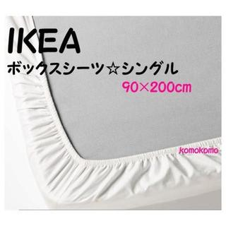 イケア(IKEA)のIKEAボックスシーツKNOPPAカバー 90x200cm(シーツ/カバー)