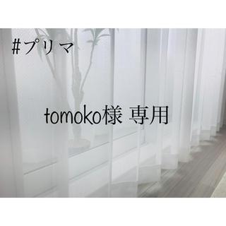 tomoko様 専用 レースカーテン 150㎝×127㎝ 2枚(レースカーテン)