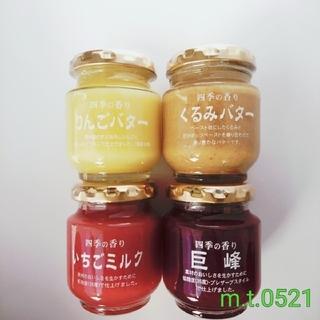 ツルヤ オリジナル 季節の香りジャム4種