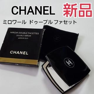 シャネル(CHANEL)の新品 CHANEL ダブルミラー ミロワール ドゥーブル ファセット(ミラー)