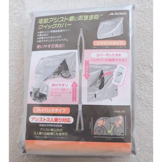 新品 自転車カバー(その他)