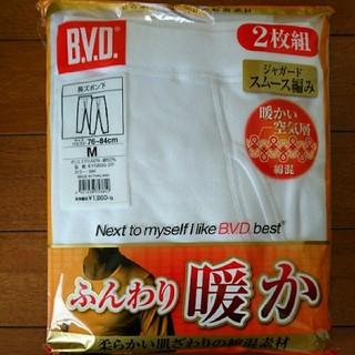 ビーブイディー(B.V.D)の新品 B.V.D. 紳士肌着 長ズボン下 Mサイズ 2枚組 ふんわり暖かい素材(その他)