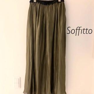 ソフィット(Soffitto)のSoffitto ロングスカート ソフィット(ロングスカート)