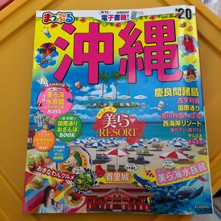 最新版 沖縄 ガイドブック 20(地図/旅行ガイド)