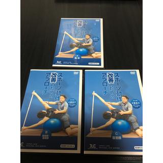 【とまと様専用】美品 スポーツ動作改善のためのアプローチ DVD7枚セット(スポーツ/フィットネス)