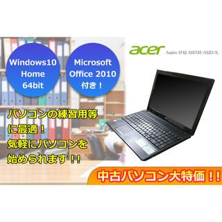 エイサー(Acer)の【☆中古PC大特価☆】Aserノートパソコン:Office2010付き!!(ノートPC)